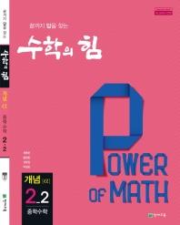수학의 힘 중학 수학 중 2-2 개념(알파)(2021)