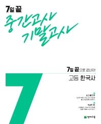 7일 끝 중간고사 기말고사 고등 한국사(2021)