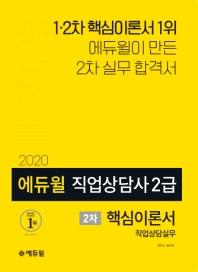 직업상담실무 직업상담사 2급 2차 핵심이론서(2020)