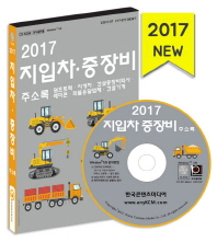 지압차 중장비 회사 주소록(2017)(CD)
