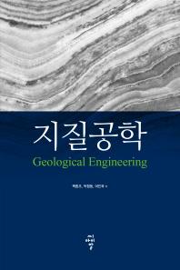 지질공학(Geological Engineering)