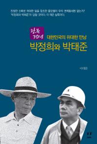 광복 70년 대한민국의 위대한 만남 박정희와 박태준