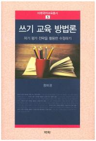 쓰기 교육 방법론
