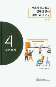 서울시 투자심사 경제성 분석 가이드라인 연구. 4: 보건·복지