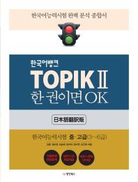 한국어뱅크 TOPIK 2 한 권이면 OK: 한국어능력시험 중고급(3~6급)