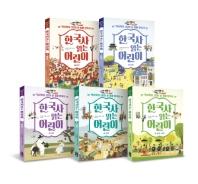 한국사 읽는 어린이 세트