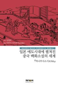 일본 에도시대에 펼쳐진 중국 백화소설의 세계