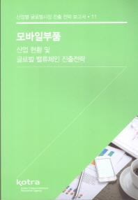 모바일 부품 산업현황 및 글로벌 밸류체인 진출전략