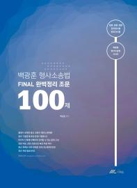 벡광훈 형사소송법 Final 완벽정리 조문 100제(2020)