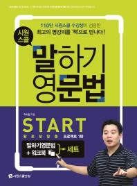 시원스쿨 말하기 영문법 Start + 워크북 세트