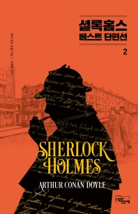 셜록 홈스 베스트 단편선. 2
