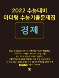 마더텅 고등 경제 수능기출문제집(2021)(2022 수능대비)