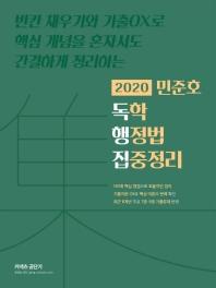 커넥츠 공단기 민준호 독학 행정법 집중정리(2020)