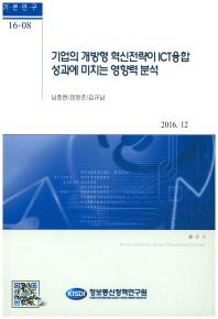 기업의 개방형 혁신전략이 ICT융합 성과에 미치는 영향력 분석