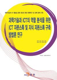 과학기술과 ICT의 역할 분석을 위한 ICT 자본스톡 및 지식 자본스톡 구축 방법론 연구