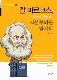 칼 마르크스, 자본주의를 말하다(큰글자책)