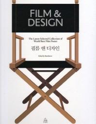 필름 앤 디자인(인터넷전용상품)