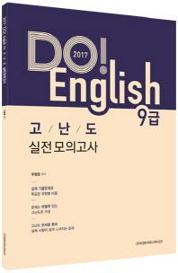 Do! English 고난도 실전모의고사(9급)(2017)