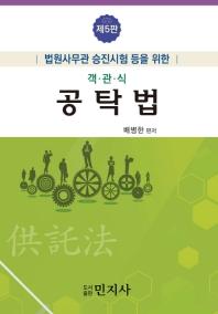 법원사무관 승진시험 등을 위한 공탁법 객관식(2019)