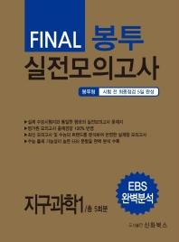 EBS 완벽분석 고등 지구과학1 Final 봉투 실전모의고사 총 5회분(2020)