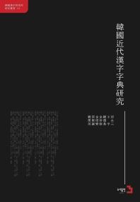 한국근대한자자전연구(중국어판)