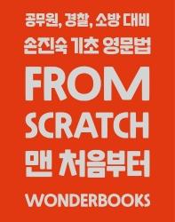 손진숙 기초 영문법 From Scratch