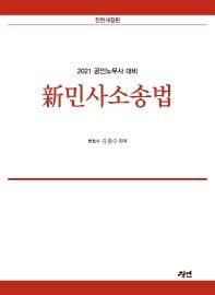 신 민사소송법(2021)