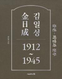 김일성 1912~1945(중): 희망과 분투