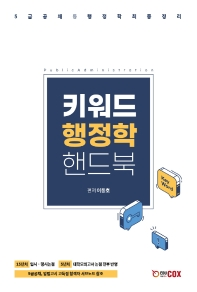 키워드 행정학 핸드북
