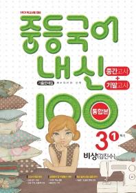내신100 중등 국어 3-1 중간고사+기말고사 기출문제집(통합본)(비상 김진수)(2021)