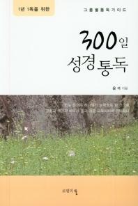 1년 1독을 위한 300일 성경통독