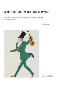 음악가 파가니니, 미술과 영화에 빠지다