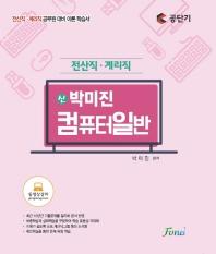 신 박미진 컴퓨터일반(전산직 계리직)(2021)