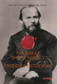 '도스토옙스키' 위대한 단편소설 모음집 (러시아 문학) : The Great Short Novels of Fyodor Dostoevskii