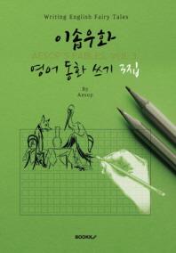 이솝우화 영어동화 쓰기 3집(영어원서) : AESOP'S FABLES, VOL 3 - Writing English Fairy Tales