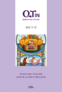말씀대로 믿고 살고 누리는 큐티인(QTIN)(작은글씨)(2020년 11/12월호)