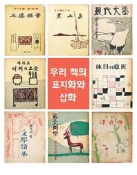 우리책의 표지화와 삽화