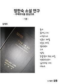 정한숙소설연구 1권