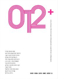012+ 세브란스병원 내과 여의사, 그 기억과 기록