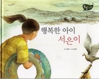 행복한 아이 서은이_풀잎 그림책 시리즈 19