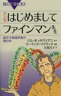 マンガはじめましてファインマン先生 超天才物理學者の頭の中