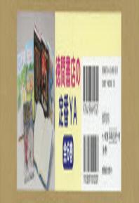 德間書店の定番YA 6卷セット