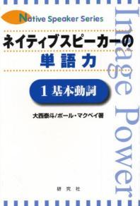 ネイティブスピ-カ-の單語力1 基本動詞