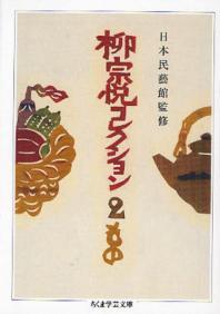 柳宗悅コレクション 2