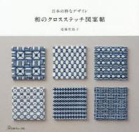 和のクロスステッチ圖案帖 日本の粹なデザイン