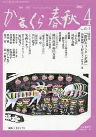 かまくら春秋 鎌倉.湘南 NO.612