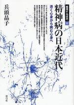 精神病の日本近代 憑く心身から病む心身へ