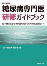 糖尿病專門醫硏修ガイドブック 日本糖尿病學會專門醫取得のための硏修必携ガイド