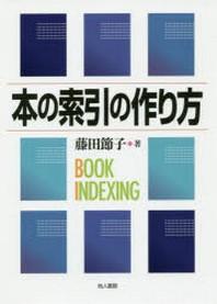 本の索引の作り方