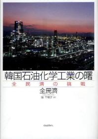 韓國石油化學工業の曙 全民濟の挑戰